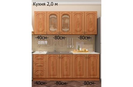 Изображение Кухня МДФ Лиза 2 (В наличии)  - 2