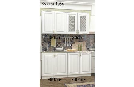 Изображение Кухня МДФ Настя (1,6 м.) - 1