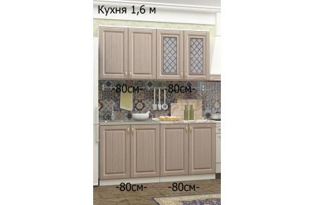 Изображение Кухня МДФ Настя (1,6 м.) - 0