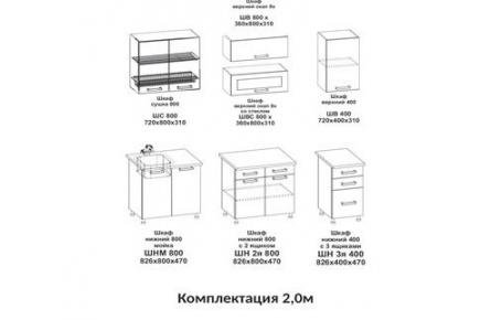 Изображение Кухня Контемп (2,0) (В наличии) - 1