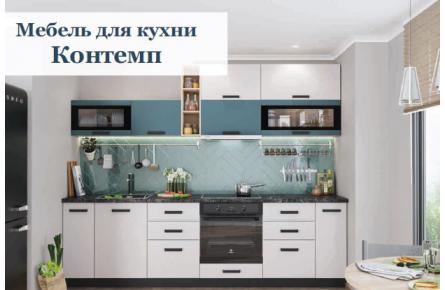 Изображение Кухня Контемп (2,0) - 3