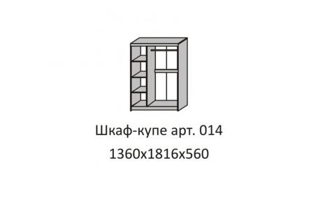 Изображение Шкаф-купе КЭТ-7 АРТ. 014 (В наличии) - 2